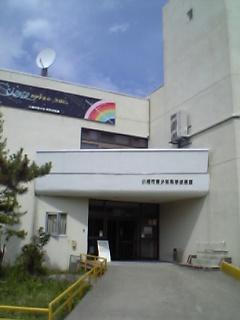 小樽青少年科学技術館