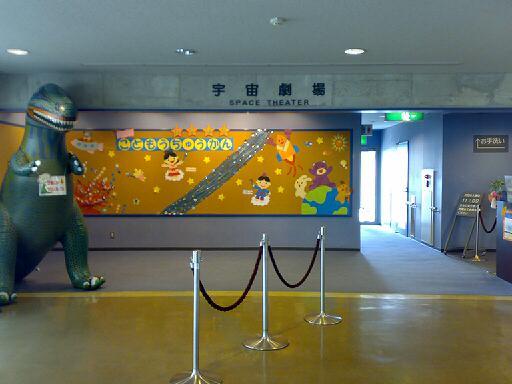 仙台市こども宇宙館